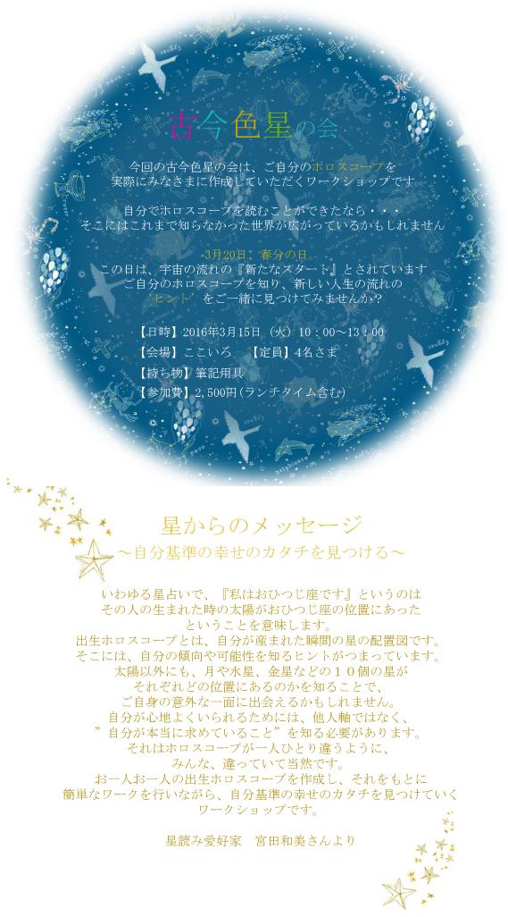 cocoiroboshi20160315-4.jpg
