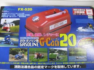 ガソリン缶20