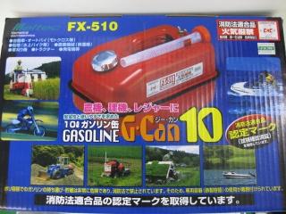 ガソリン缶10