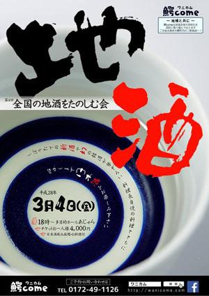 20160304-01.jpg