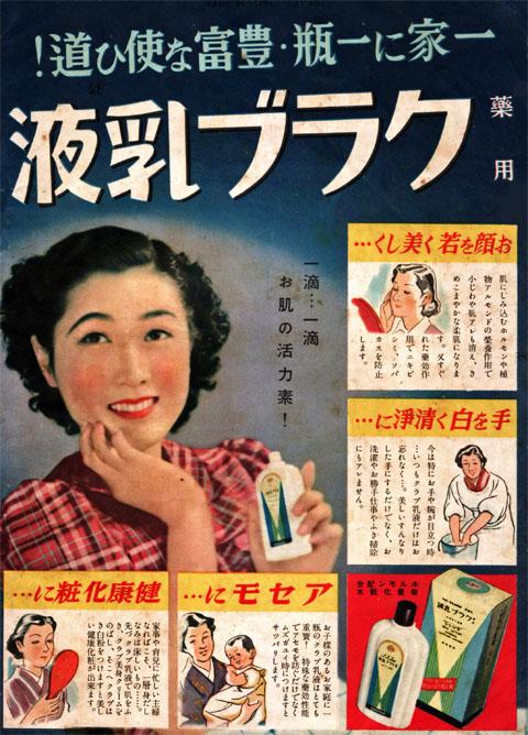 クラブ乳液1939jun