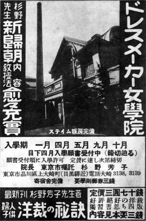 ドレスメーカー学院1939mar