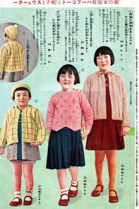 春の女兒用ハーフコートと帽子とスウェーター1939mar