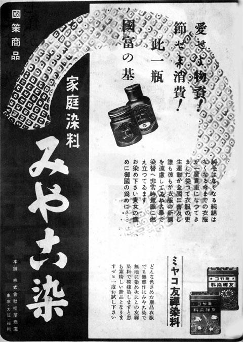 家庭染料みや古染1939mar