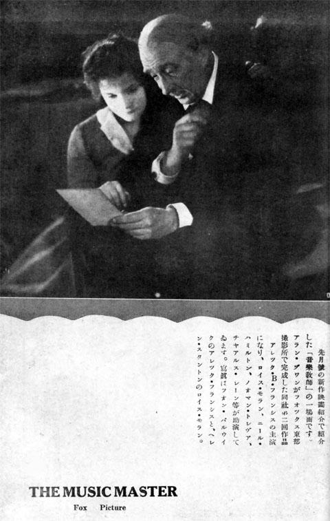 音楽教師1927apr