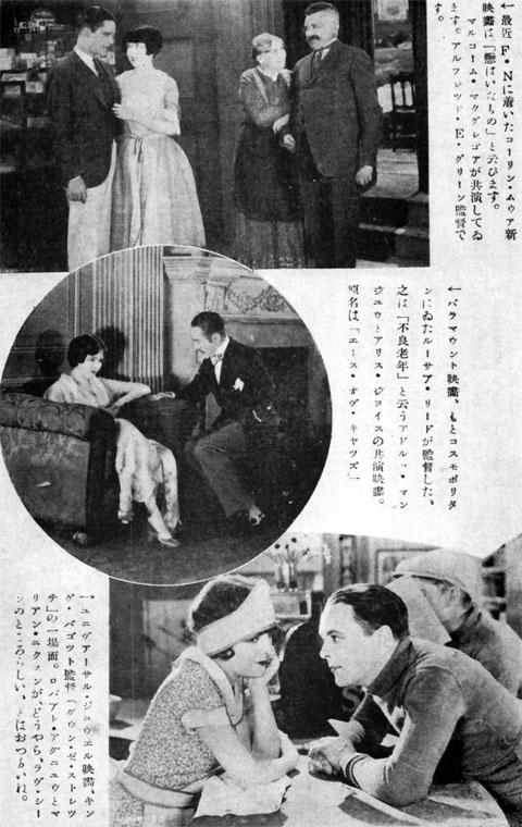 新作映画紹介1927apr