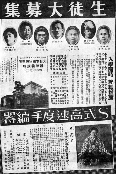 日本編物製造株式會社1939mar