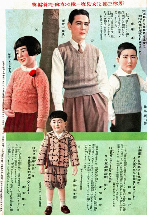 男物三種と女兒物一種の春向毛絲編物1939mar