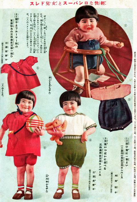 ロンパースと女児ドレス1939mar