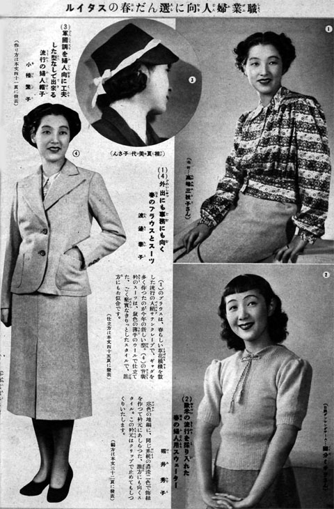 職業婦人に選んだ春のスタイル1939mar