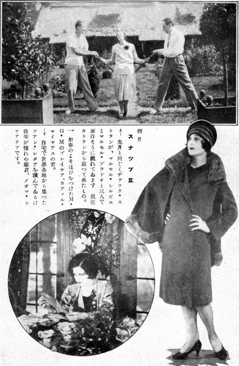 例月スナップ集(その1)1927apr