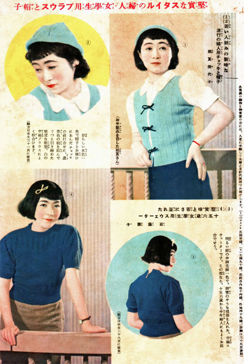 堅実なスタイルの婦人・女学生用ブラウスと帽子1939mar