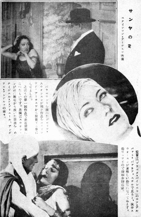 サンヤの愛1927apr