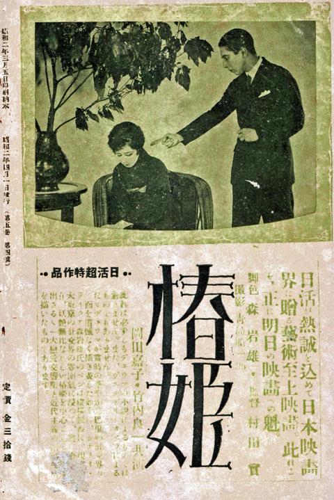 椿姫1927apr