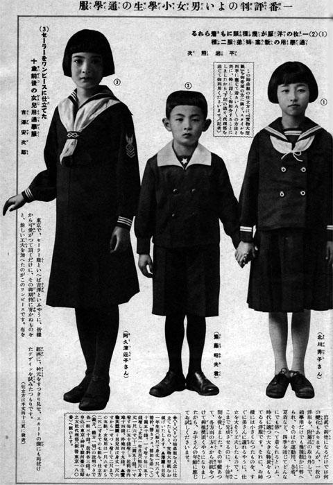 一番評判のよい男女小学生の通学服1939mar
