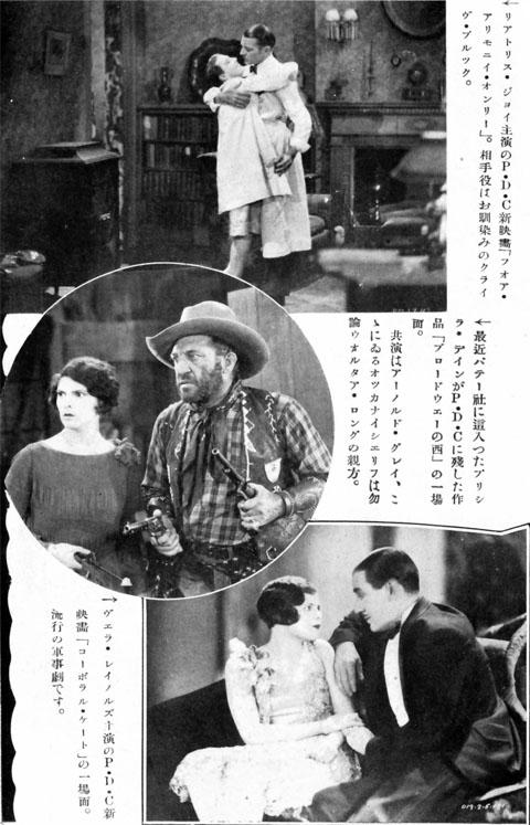 米国映画新作1927apr