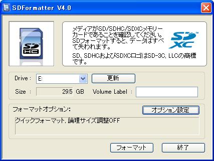 SDフォーマッター