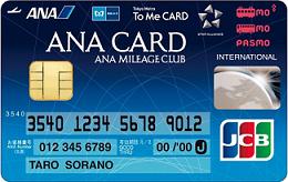 ソラチナカード