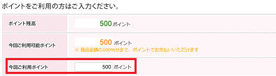 500入れる