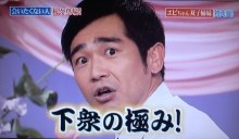 gesunokiwami.jpg