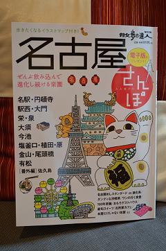 名古屋さんぽ表紙