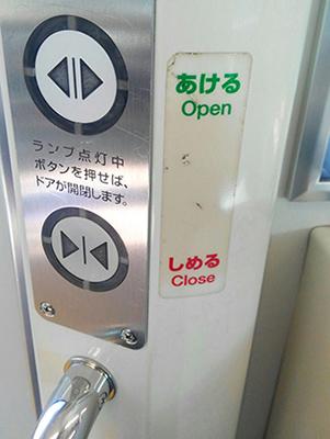 電車ドア開閉ボタンs