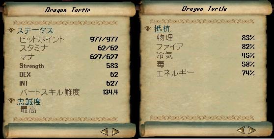 dragon_turtle_ステータス