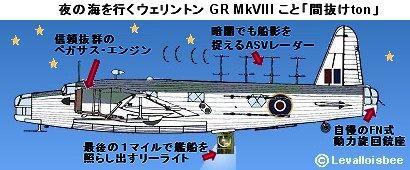グーフフィントンのGR Mk VIII側面図REV4downsize