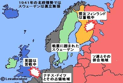 戦雲に囲まれた19941年のスウェーデン downsize