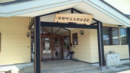 大野図書館02
