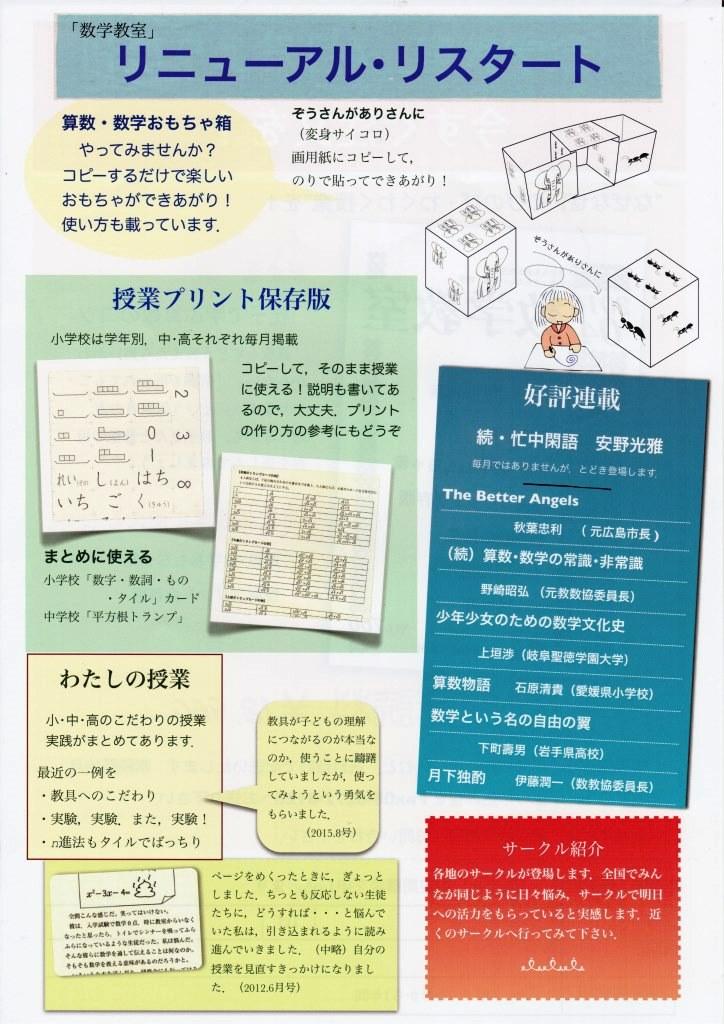 数学教室リニューアル01