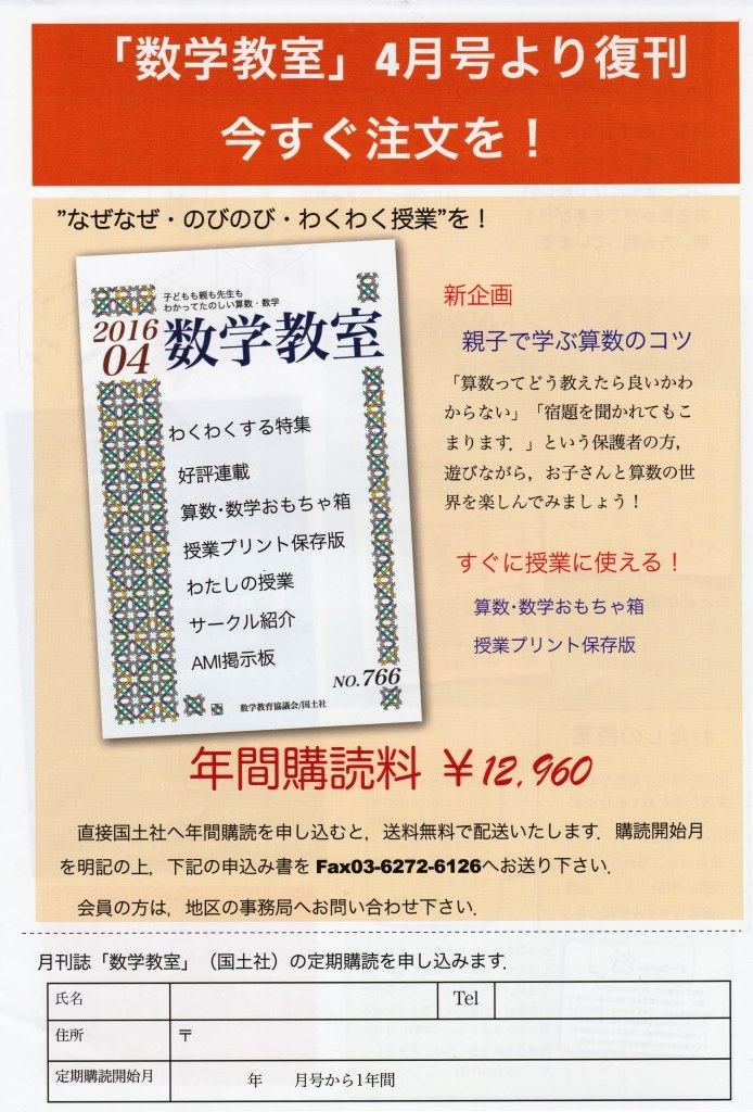数学教室リニューアル02