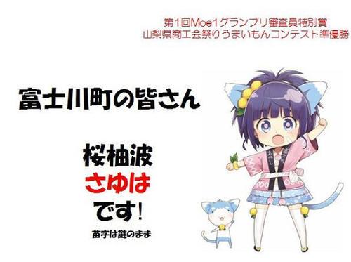 160207-K05 桜柚波 3x