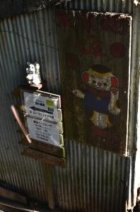 猫の細道の看板