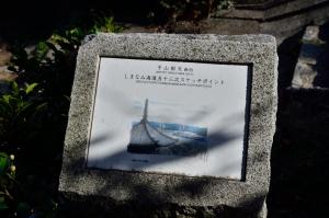 平山画伯スケッチポイントの碑