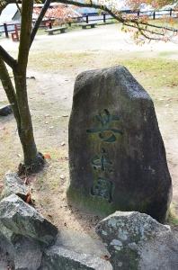 共楽園の石碑