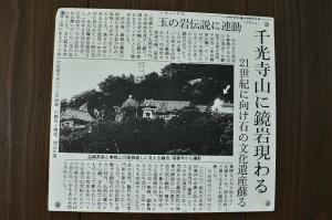 鏡岩発見を伝える新聞記事