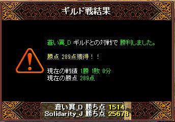 RedStone 16.01.13 結果
