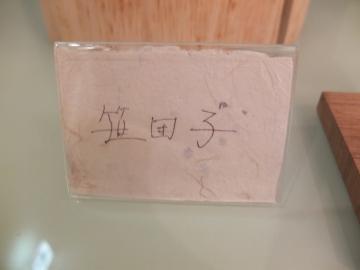 笹団子の説明