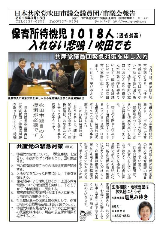 議会報告塩見16年3月15日