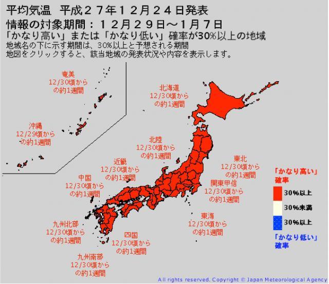 日本列島赤一色