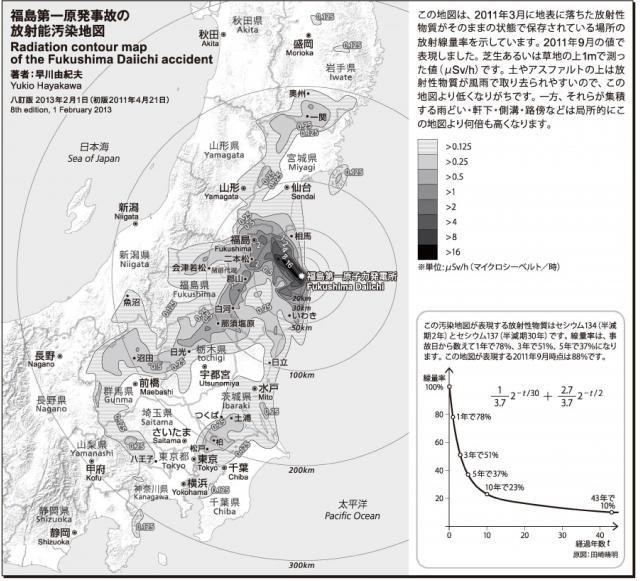 福島第一原発の放射能汚染地図