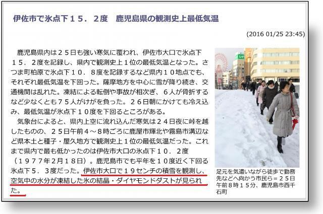 2016年1月25日配信 南日本新聞のWeb版記事