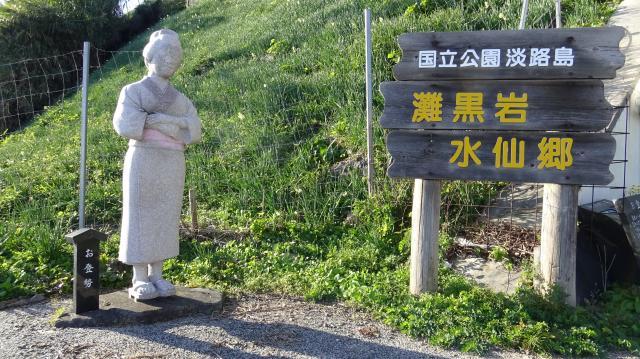 お登勢の立像