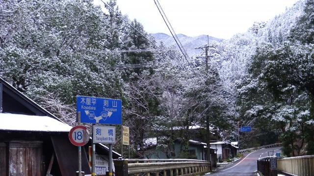 旧 一宇村の剣橋あたりから樹上に雪が