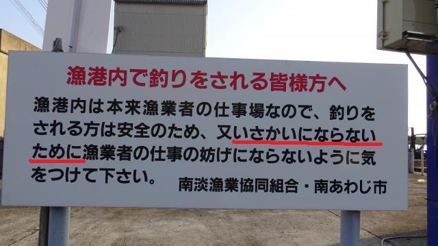 釣り客を歓迎しない看板