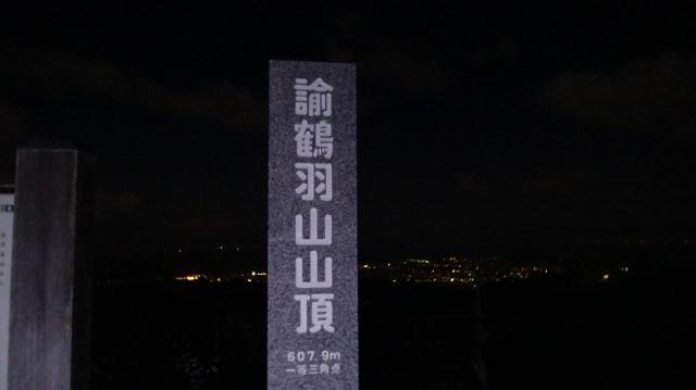 山頂の証拠写真
