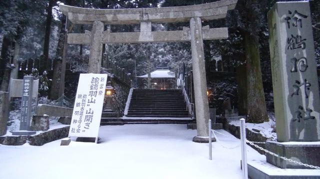 諭鶴羽神社 17時33分
