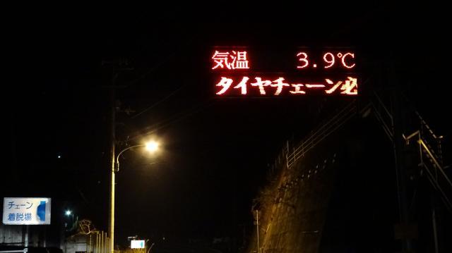 旧一宇村の剣橋から1キロ先の電光標識、05時11分