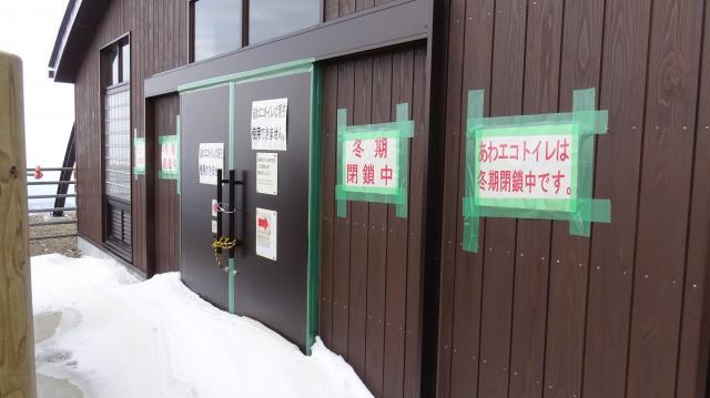 あわエコトイレは閉鎖されているが、話が違うのでは?